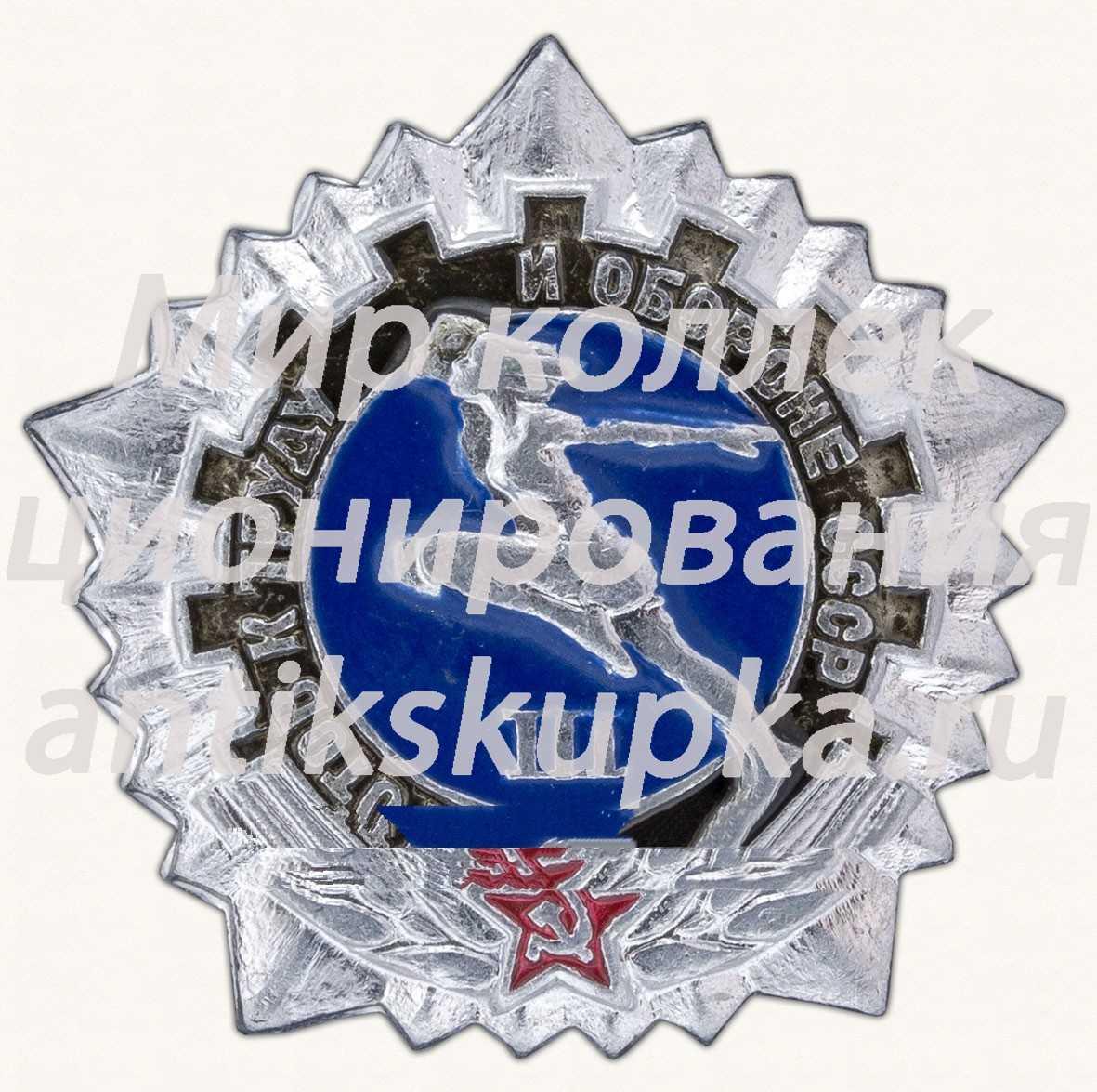 Знак «Готов к труду и обороне СССР (ГТО). III ступень» 4