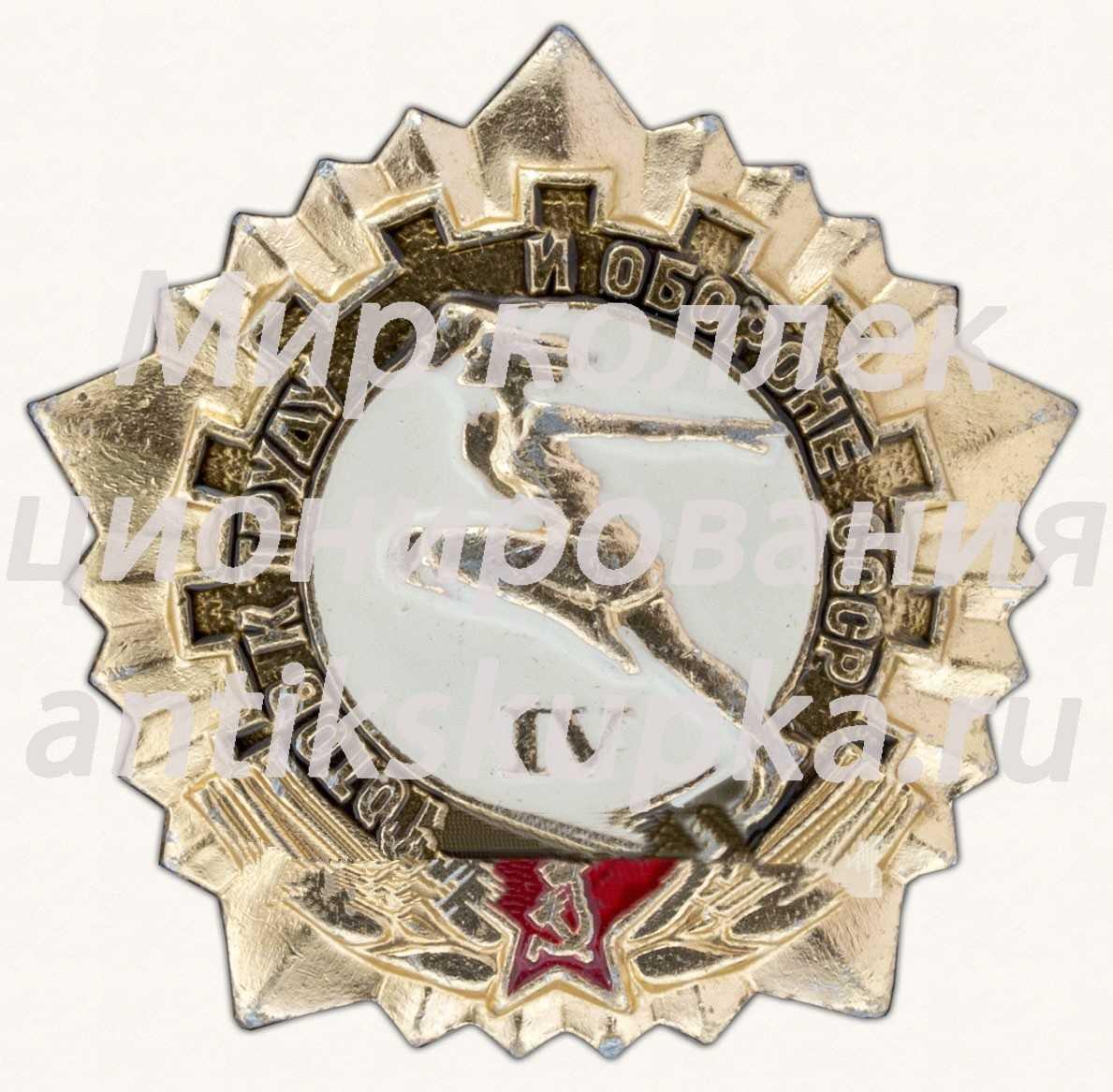 Знак «Готов к труду и обороне СССР (ГТО). IV ступень» 4