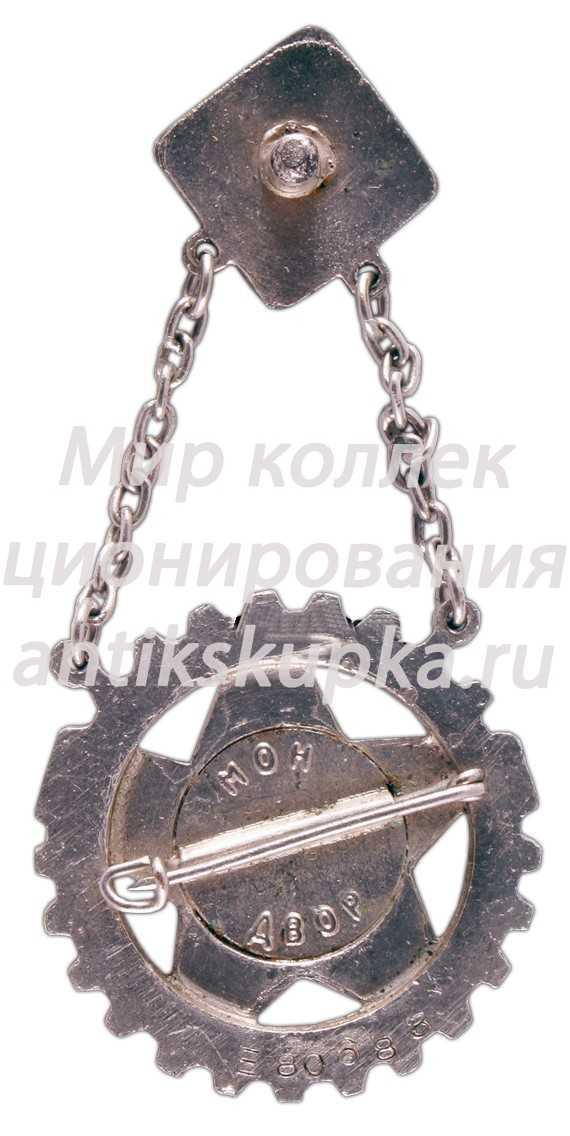 Знак «ГТО 1-й ступени (СССР)»