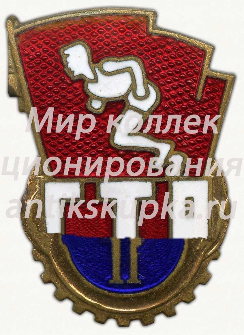 Знак «ГТО (Готов к труду и обороне) II ступени» 4