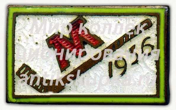 Знак «Хоккей с мячом. 1936»