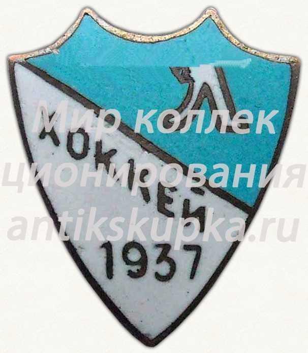 Знак «Хоккей. Ленинград. 1937»