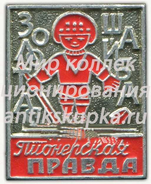 Знак «Хоккейный турнир «Золотая шайба». Пионерская правда»