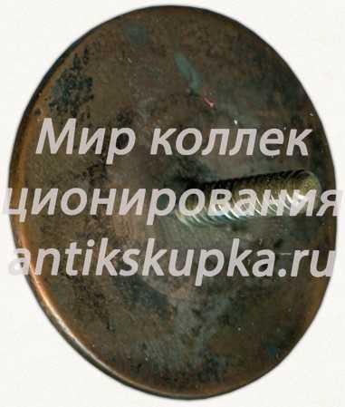 Знак «I-я всесоюзная олимпиада С.Т.П. 1936г.»