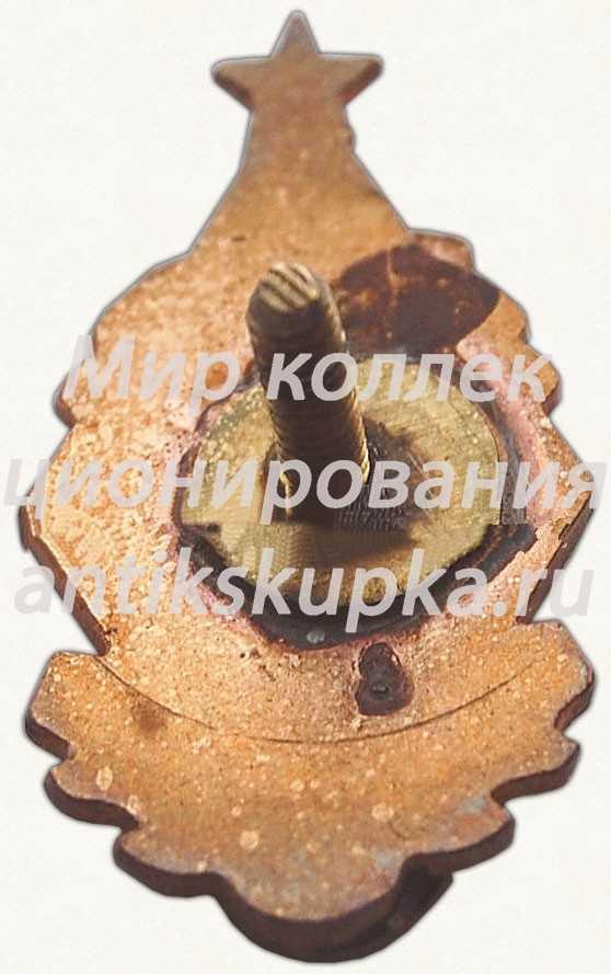 Знак «I место в первенство «Динамо» Эстонской ССР»