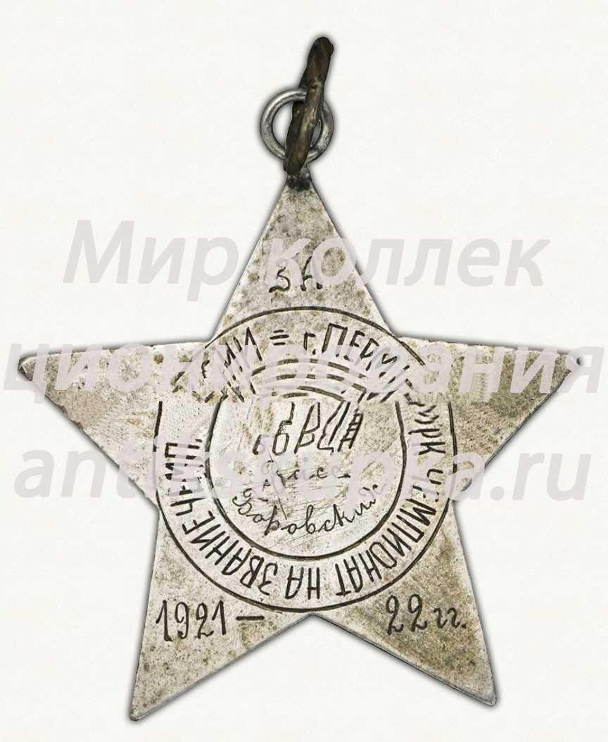 Знак «I место. Чемпионат на звание чемпиона России за 1921-1922 гг. (Пермь)»