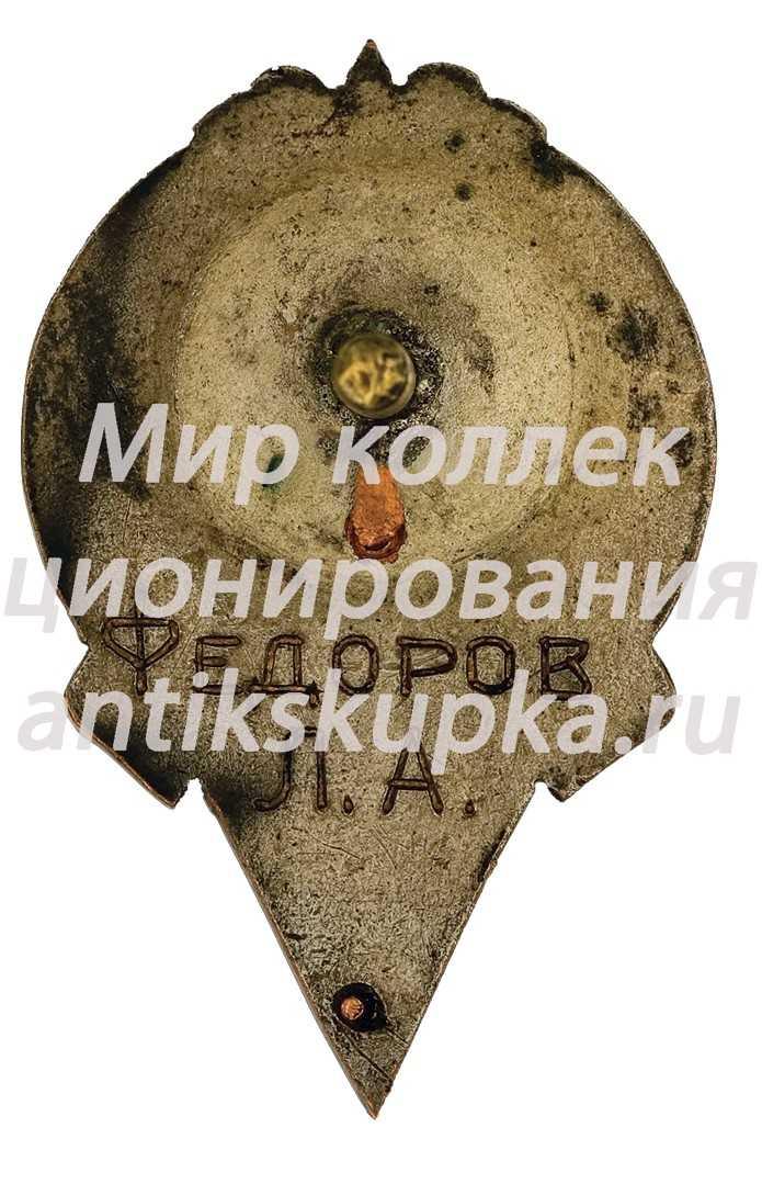 Знак «I олимпиада смотра рабочей художественной самодеятельности дорожного комитета Октябрьской железной дороги»