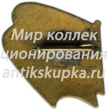 Знак «I спартакиада РСФСР ДСО «Динамо»»