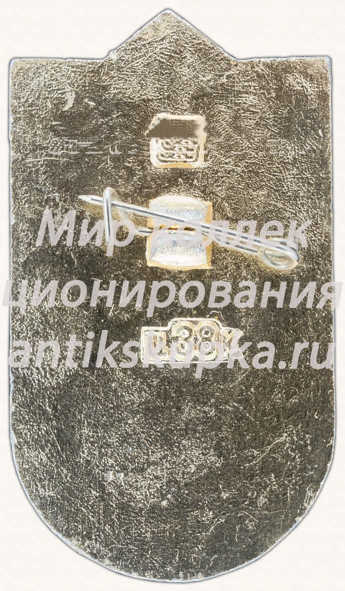 Знак «Игры XXII олимпиады. Академическая гребля»