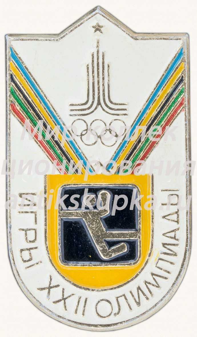 Знак «Игры XXII олимпиады. Гандбол»