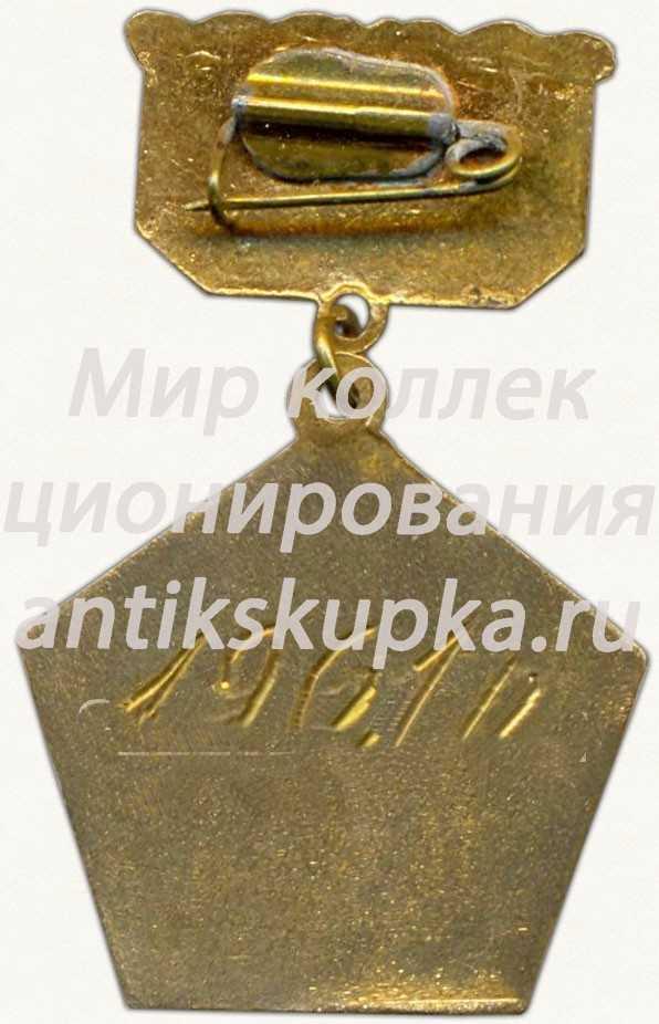 Знак «II место ЦР ДСТ «Авангард». Стендовая стрельба. 1961»