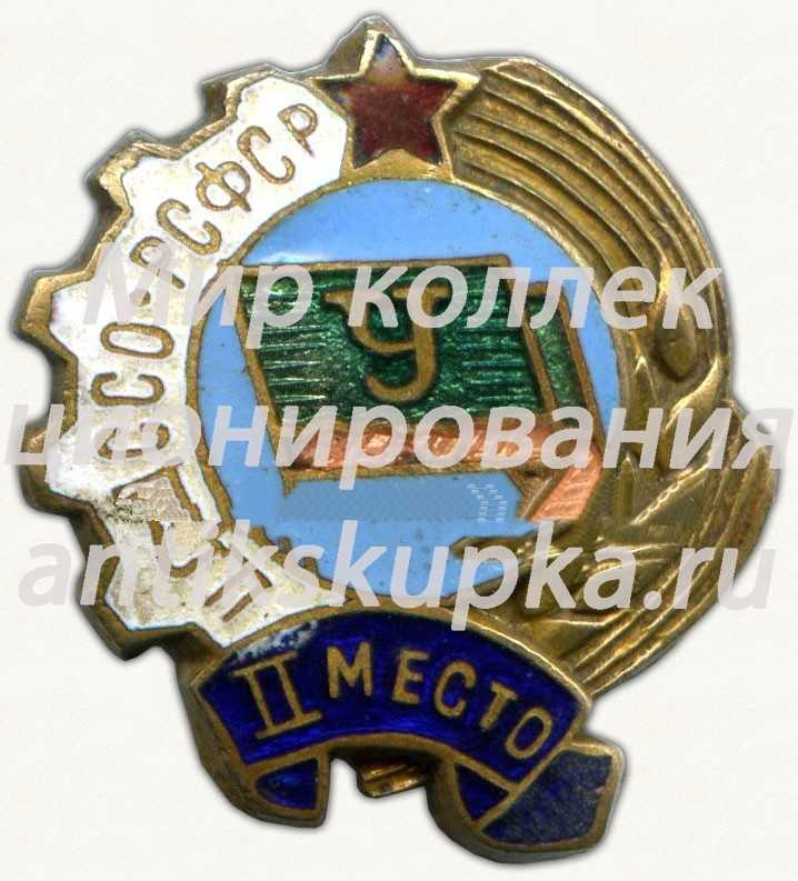 Знак «II место ЦС ДССО РСФСР «Урожай»»