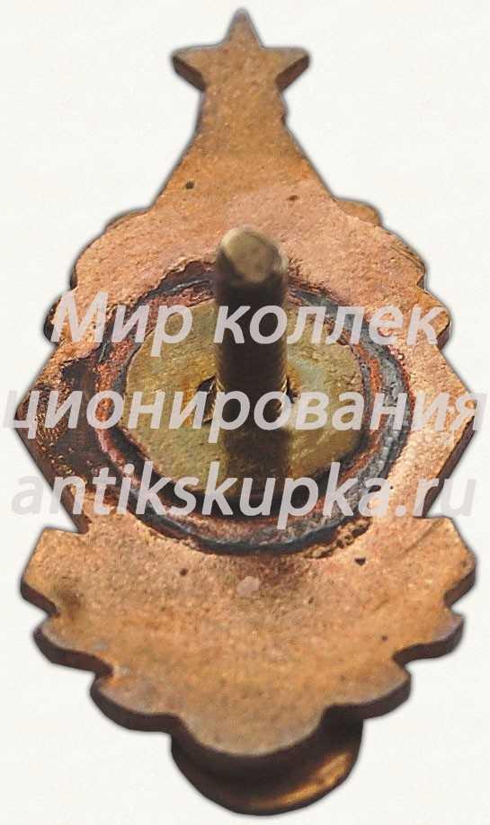Знак «II место в первенство «Динамо» Эстонской ССР»