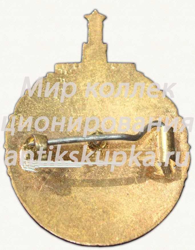 Знак «II первенство мира по Волейболу. Москва. 1952»
