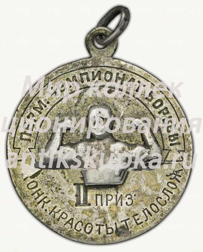 Знак «II приз на конкурсе красоты телосложения на Пермском чемпионате по борьбе»