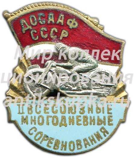 Знак «II Всесоюзные многодневные соревнования по мотоспорту. ДОСААФ СССР»