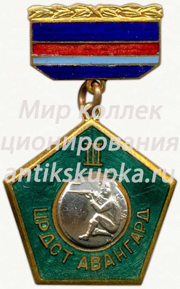 Знак «III место ЦР ДСТ «Авангард». Стрельба»