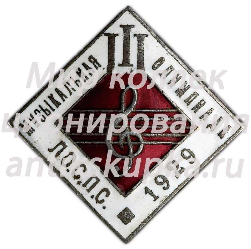Знак «III музыкальная олимпиада ЛОСПС»