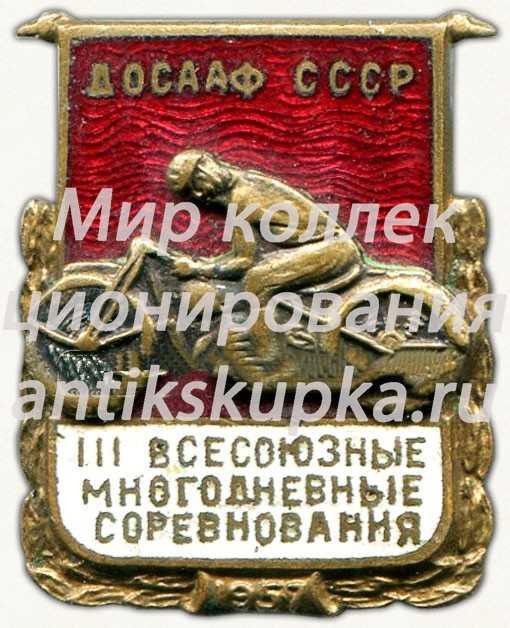 Знак «III Всесоюзные многодневные соревнования по мотоспорту. ДОСААФ СССР. 1957»