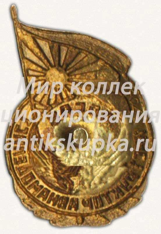 Знак «Инструктор авиамоделист. ДОСАВ СССР»