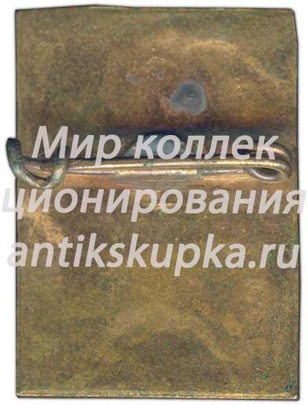 Знак «Инструктор Говерляна. 1973»