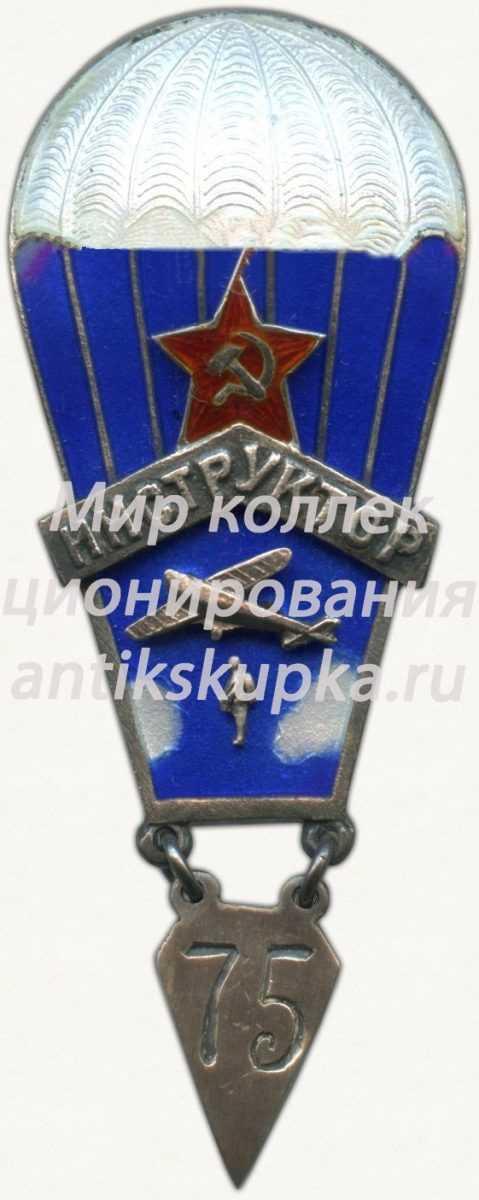 Знак «Инструктор парашютного спорта» 2