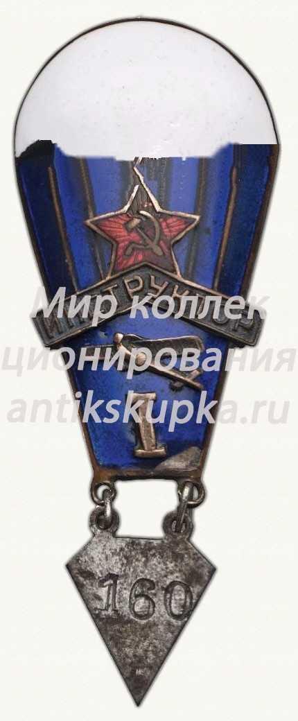 Знак «Инструктор парашютного спорта I категории»