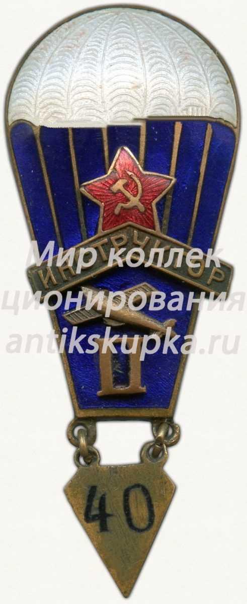 Знак «Инструктор парашютного спорта II категории. Для парашютистов» 2