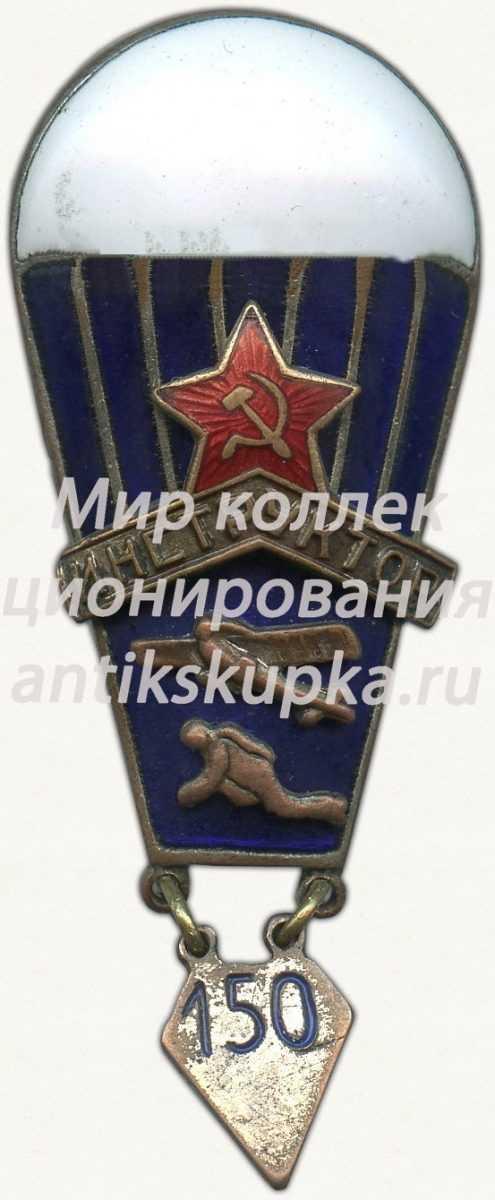 Знак «Инструктор парашютного спорта. 150 прыжков»