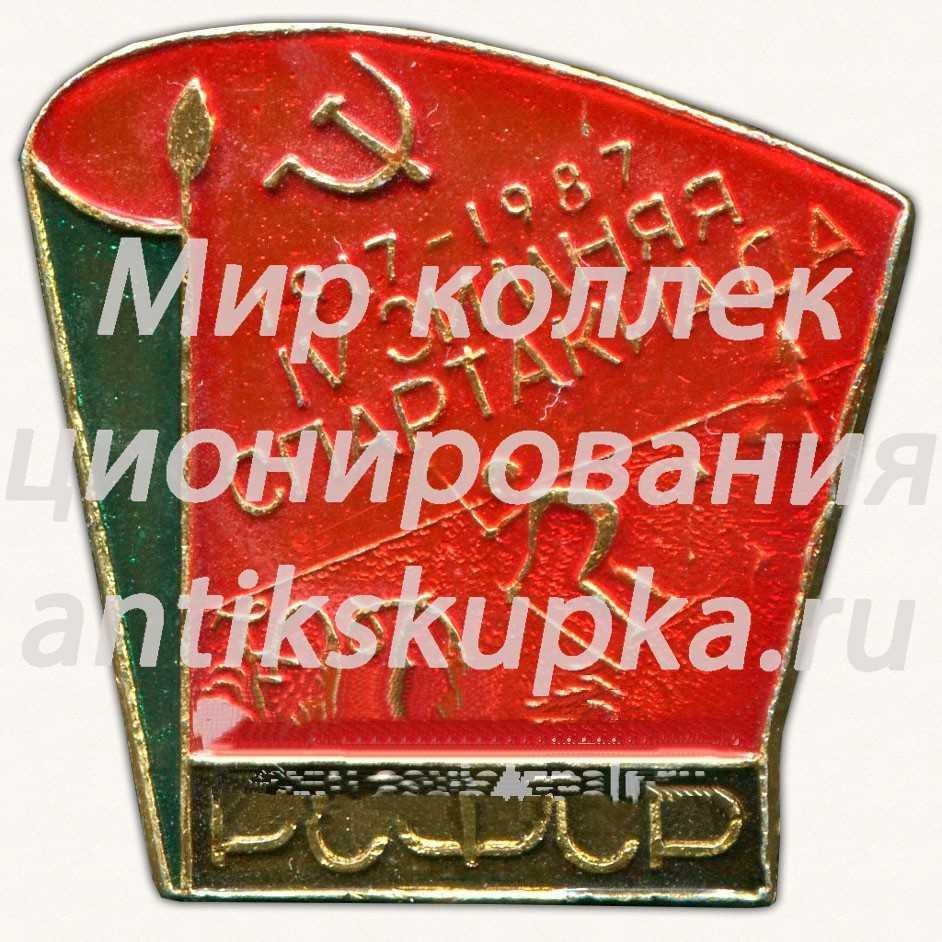 Знак «IV Зимняя спартакиада. 80 лет РСФСР. Юный Динамовец»