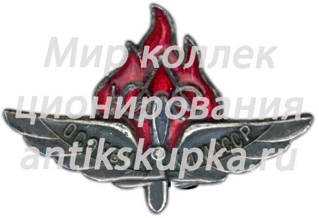 Знак «ЮАС ОСОАВИАХИМ СССР» 2