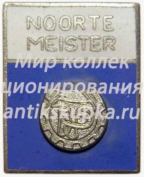 Знак юного чемпиона ДСО «Трудовые резервы» Эстонской ССР