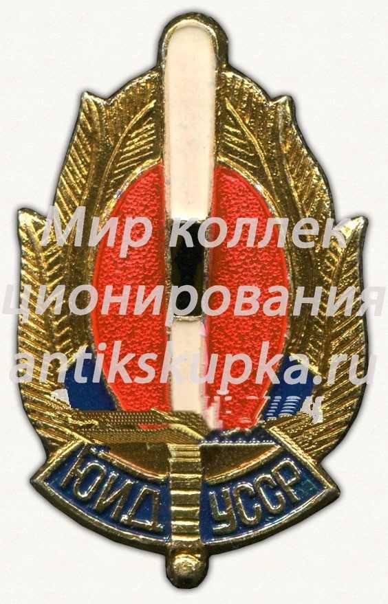 Знак «Юные инспекторы движения (ЮИД). УССР»
