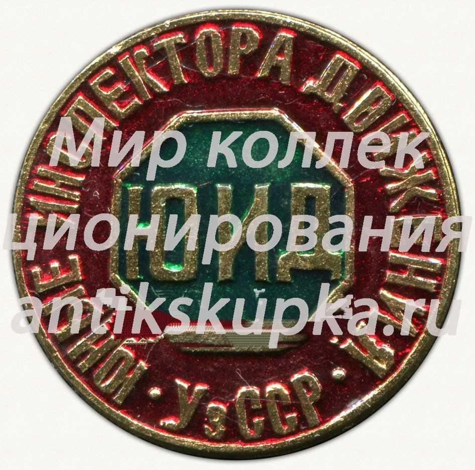 Знак «Юные инспекторы движения (ЮИД). УзССР»