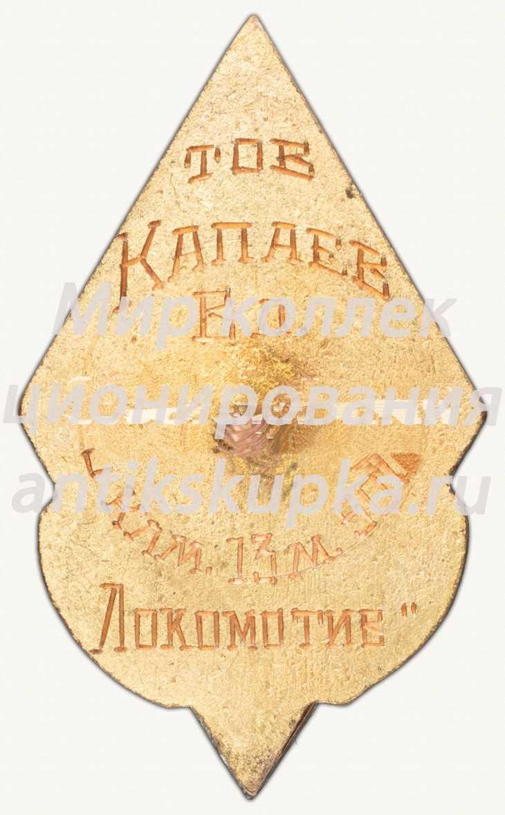 Знак «Юный чемпион Москвы по лыжному спорту. 1942»
