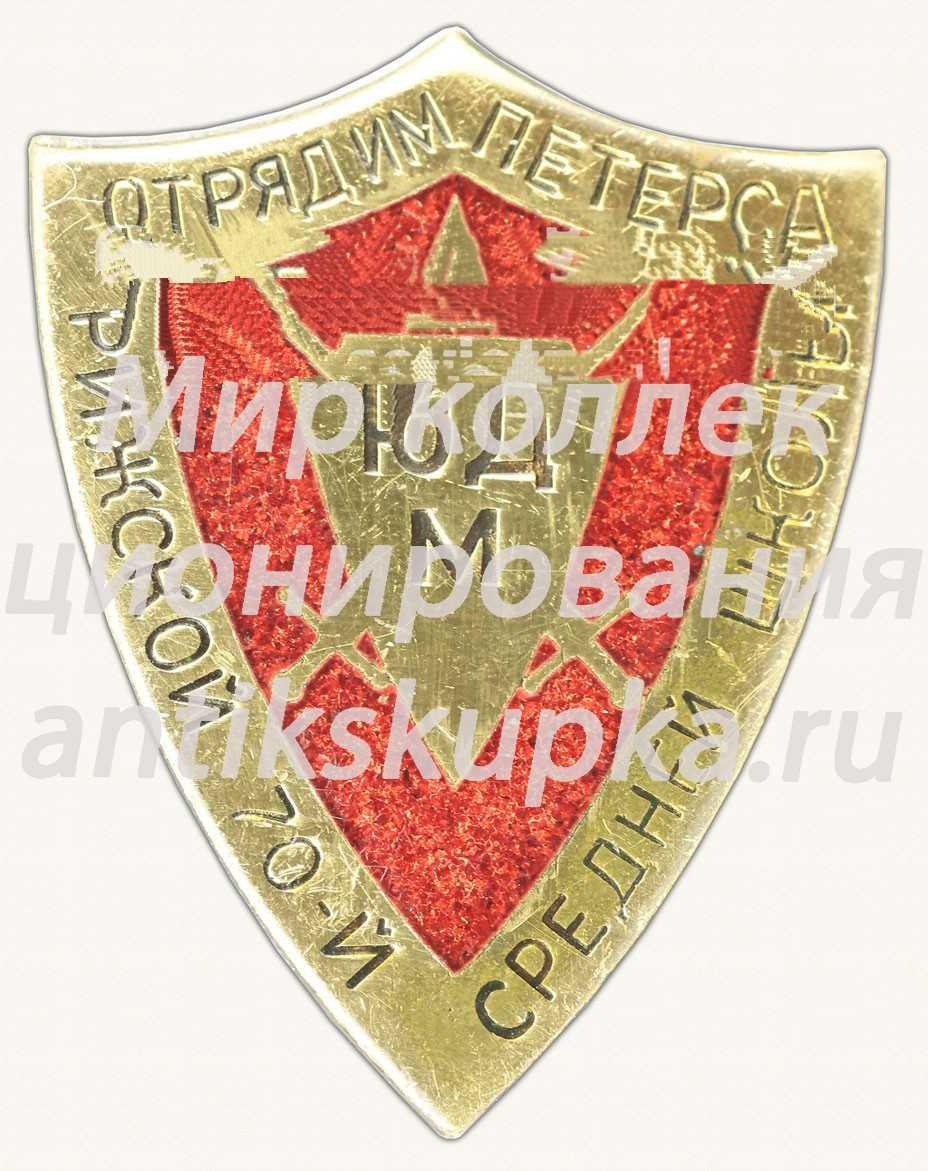 Знак «Юный друг милиции. Отряд им. Петерса 70 Рижской средней школы»