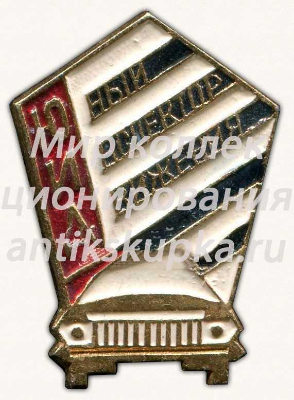 Знак «Юный инспектор движения (ЮИД)» 4