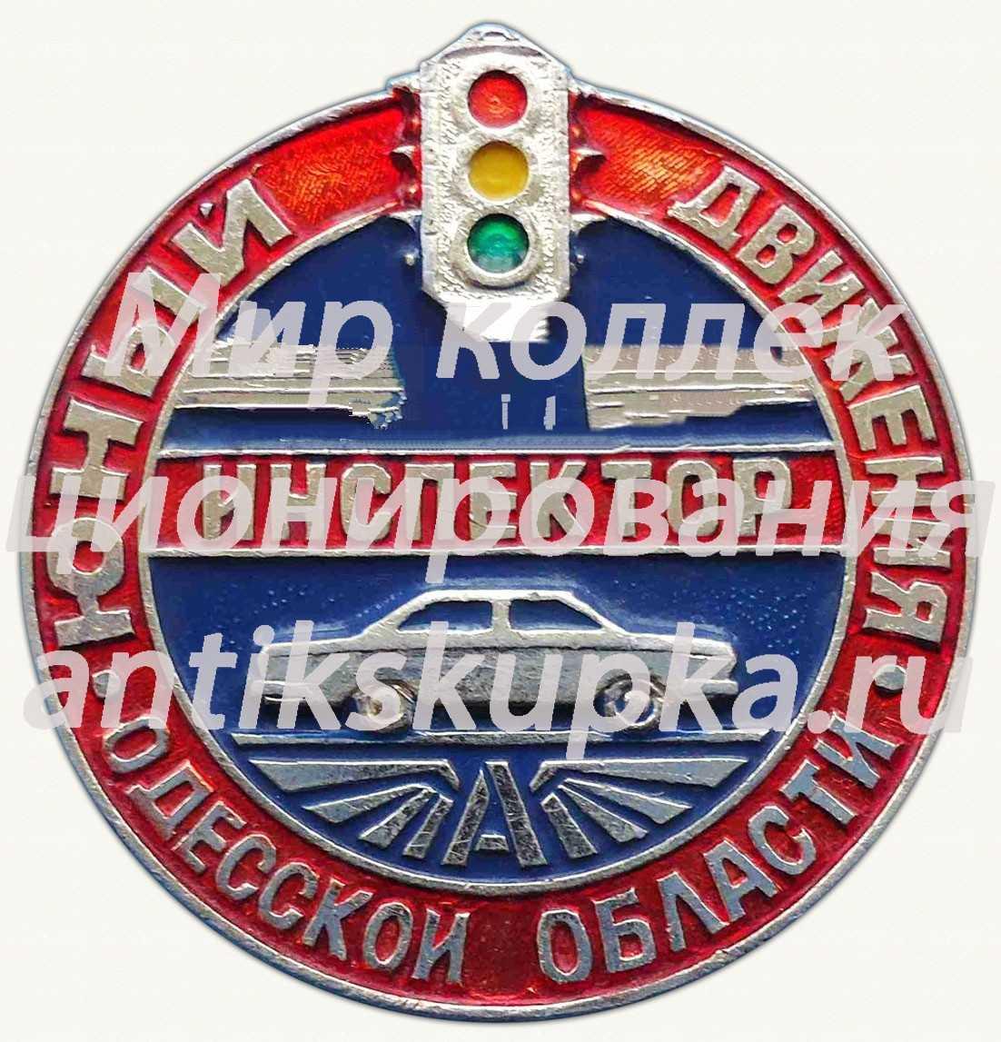Знак «Юный инспектор движения Одесской области»