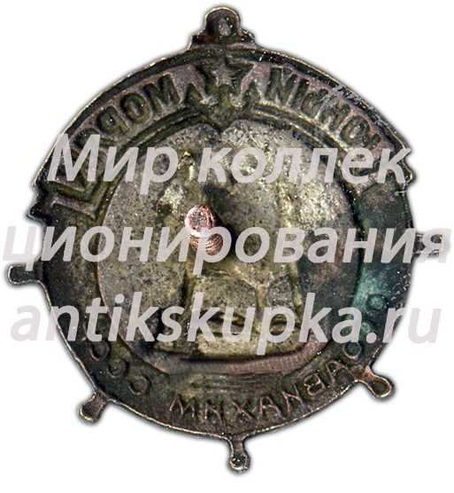 Знак «Юный моряк ОСОАВИАХИМ СССР» 2