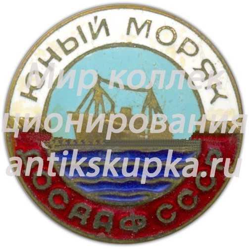 Знак «Юный моряк. ДОСААФ СССР»