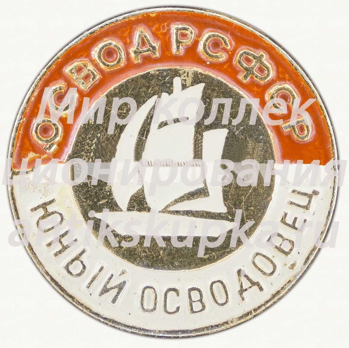 Знак «Юный Осводовец. ОСВОД РСФСР»
