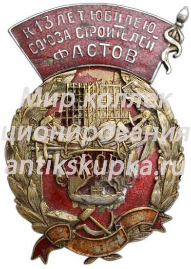 Знак «К 13-летнему юбилею союза строителей Фастов. ВССР (Всесоюзный союз строительных рабочих)»