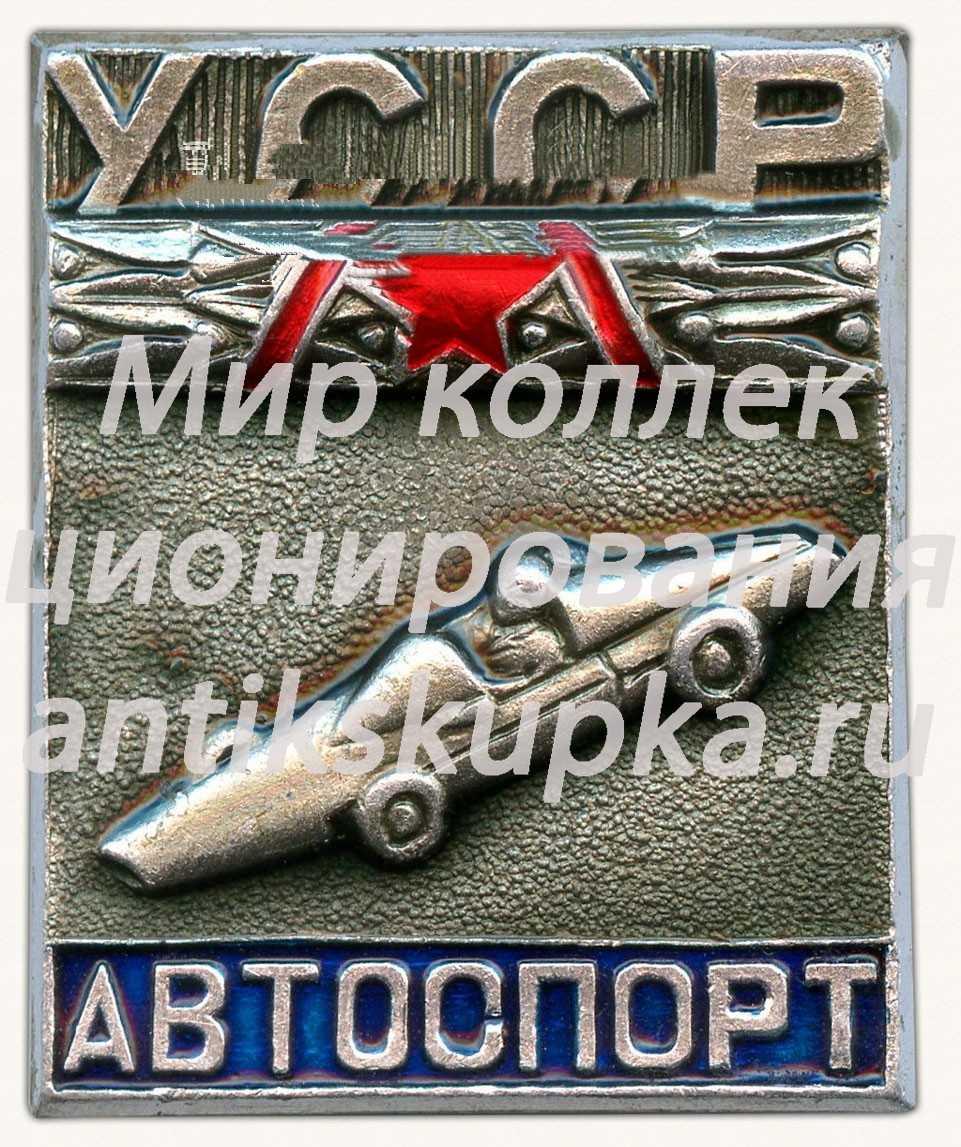 Знак «Кандидат в мастера автоспорта УССР»