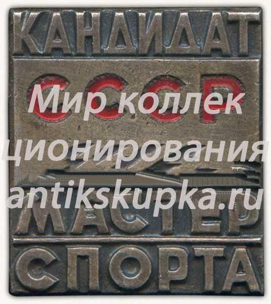 Знак «Кандидат в мастера спорта СССР»