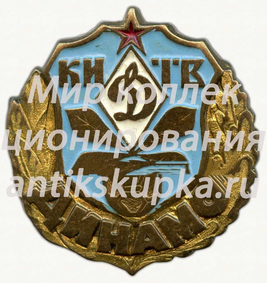 Знак «Киев. Футбольный клуб «Динамо»»