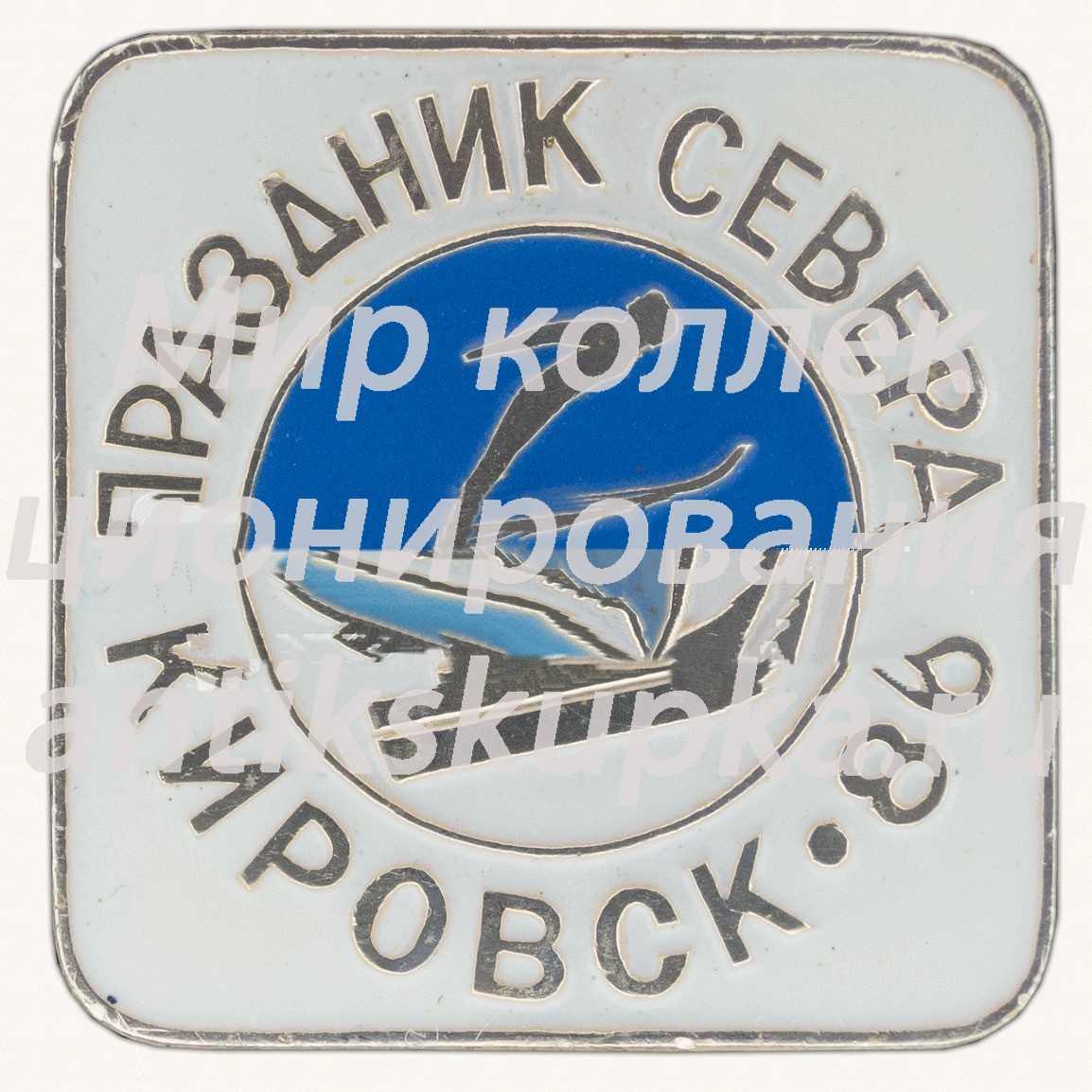 Знак «Кировск. 1986. Прыжки на лыжах с трамплина. 52 праздник севера»
