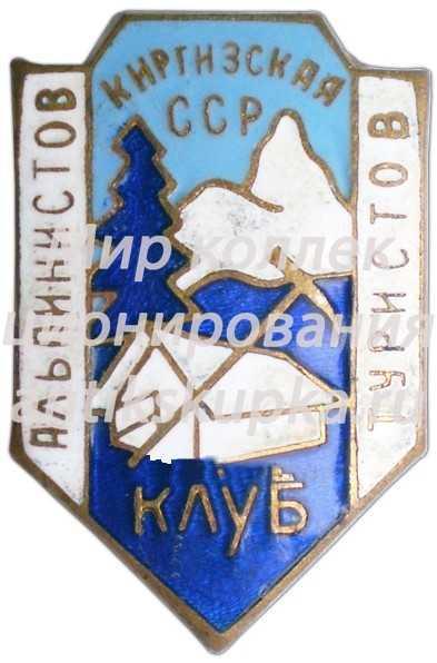 Знак «Клуб альпинистов и туристов Киргизская ССР»