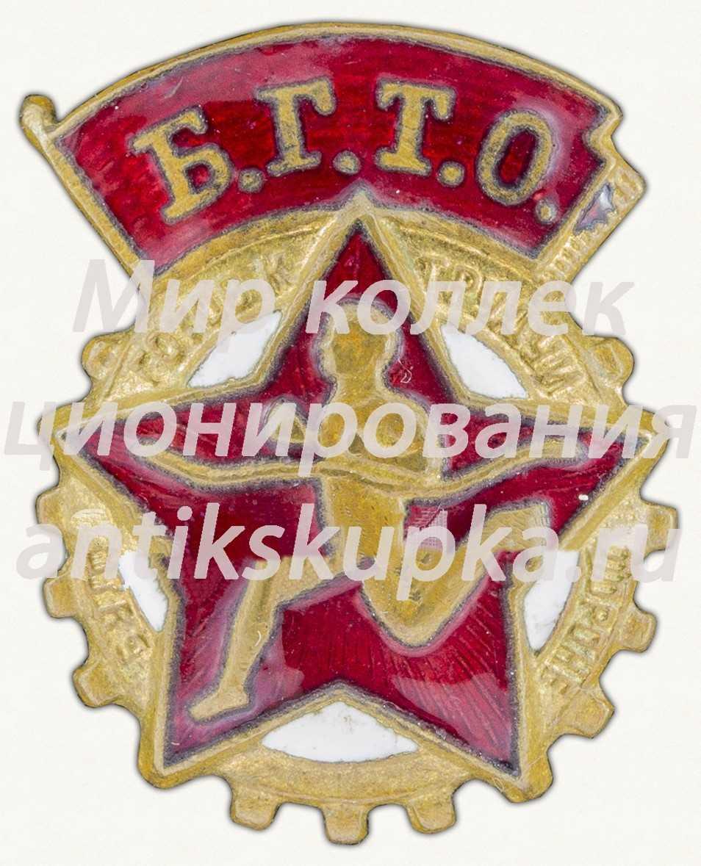 Знак комплекса БГТО (Будь готов к труду и обороне) 2