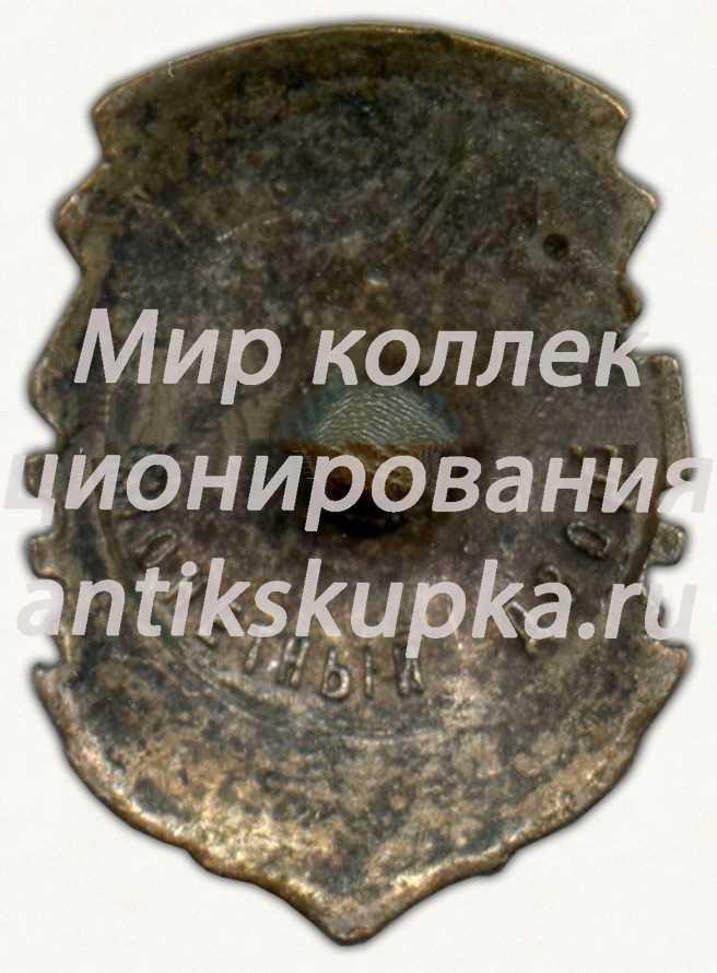 Знак комплекса ГТО 1-й ступени. (1940-1946) 2