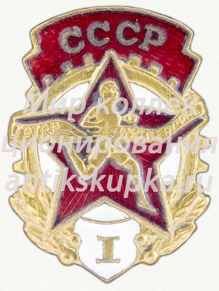 Знак комплекса ГТО 1-й ступени. (1946-1961) 2